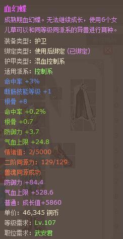107血幻蝶普通极品.jpg