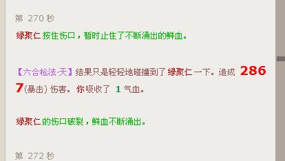 绿聚仁 暴击伤害.png
