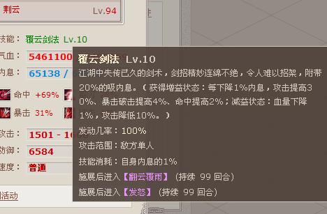 荆云 属性.png