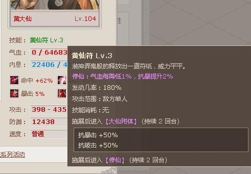 1黄大仙.png